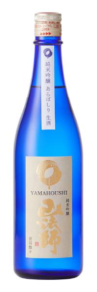 山法師 純米吟醸あらばしり生酒