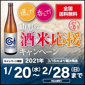 山形の酒米応援キャンペーン