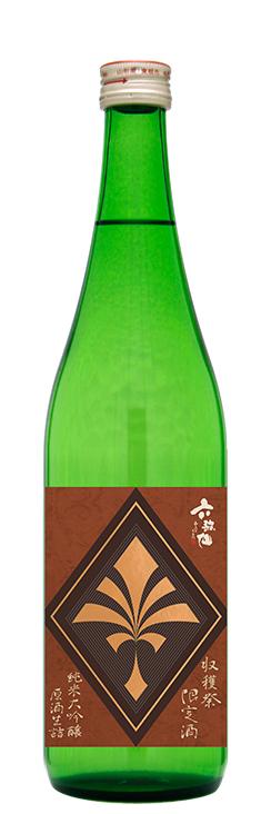 大収穫祭限定酒2021